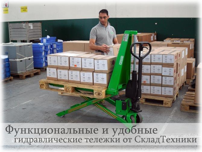 Гидравлические тележки в Казани