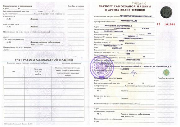 Машина утилизирована можно ли восстановить документы и зарегистрировать Здесь