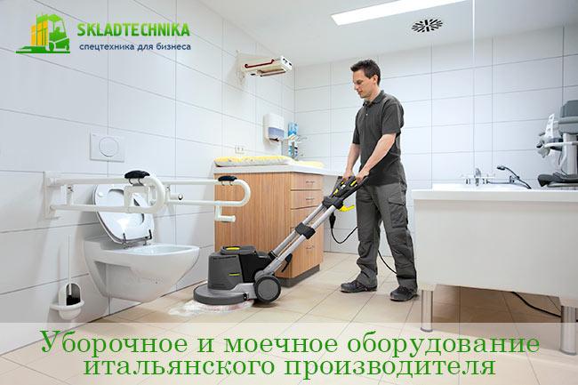 Уборочное оборудование для санузла